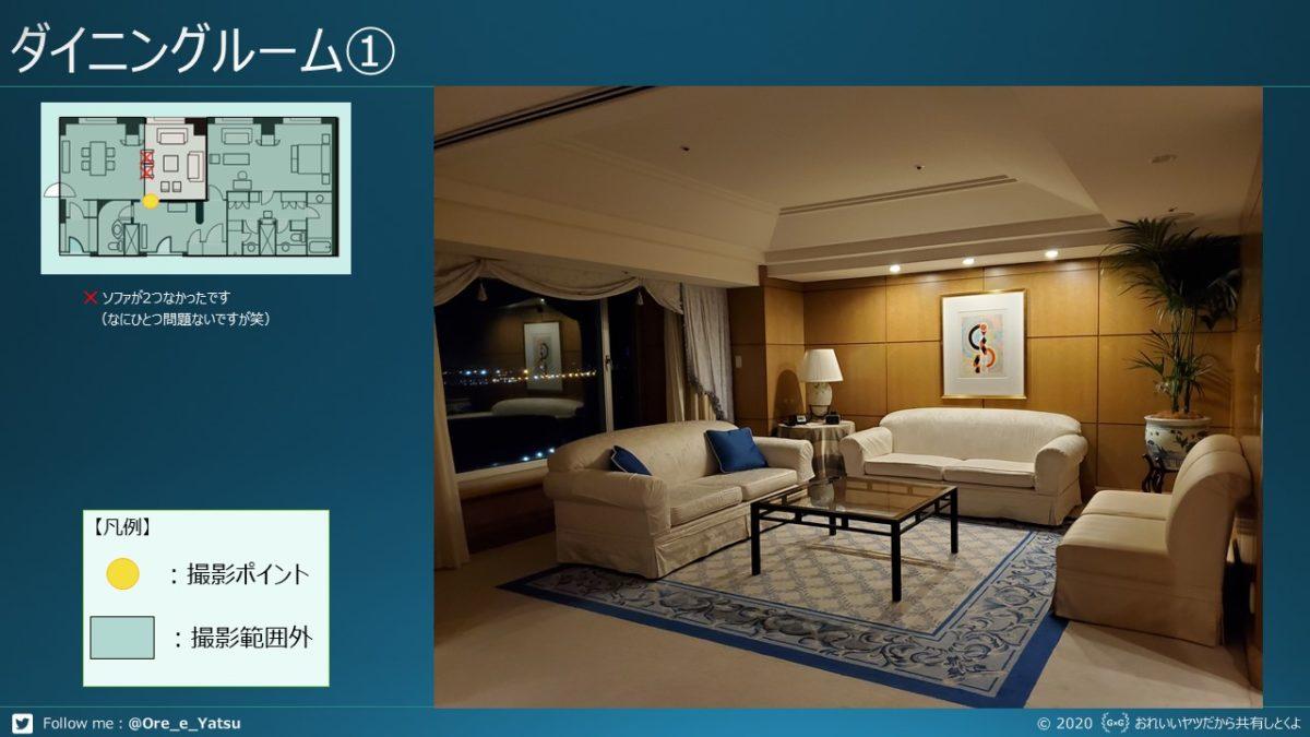 yokohama-grand-intercontinental_royal-suite_dining-room