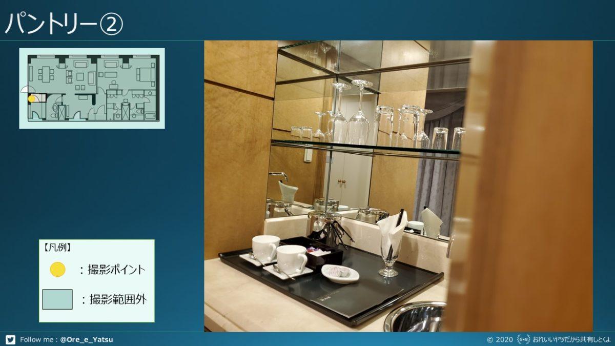 yokohama-grand-intercontinental_royal-suite_pantry