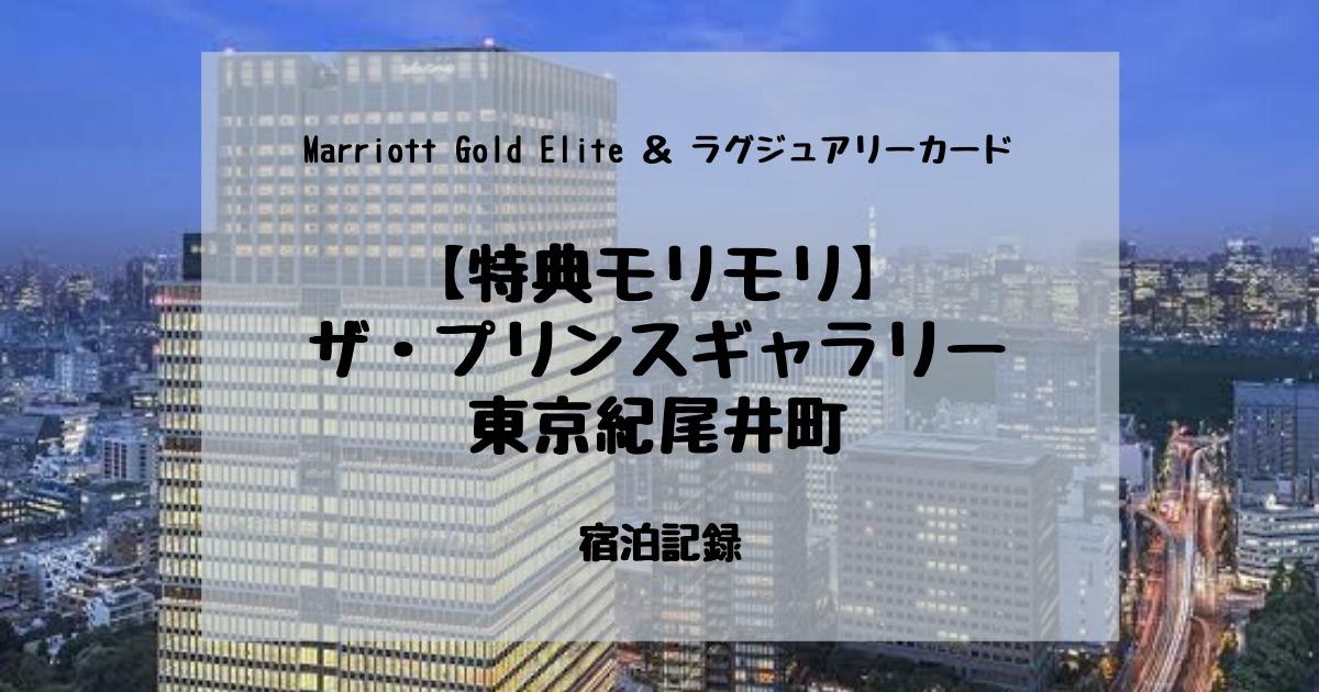 【クラブルームにアップグレード】ザ・プリンスギャラリー東京紀尾井町に泊まってきたから共有しとくよ