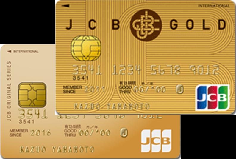 JCB OS ゴールド