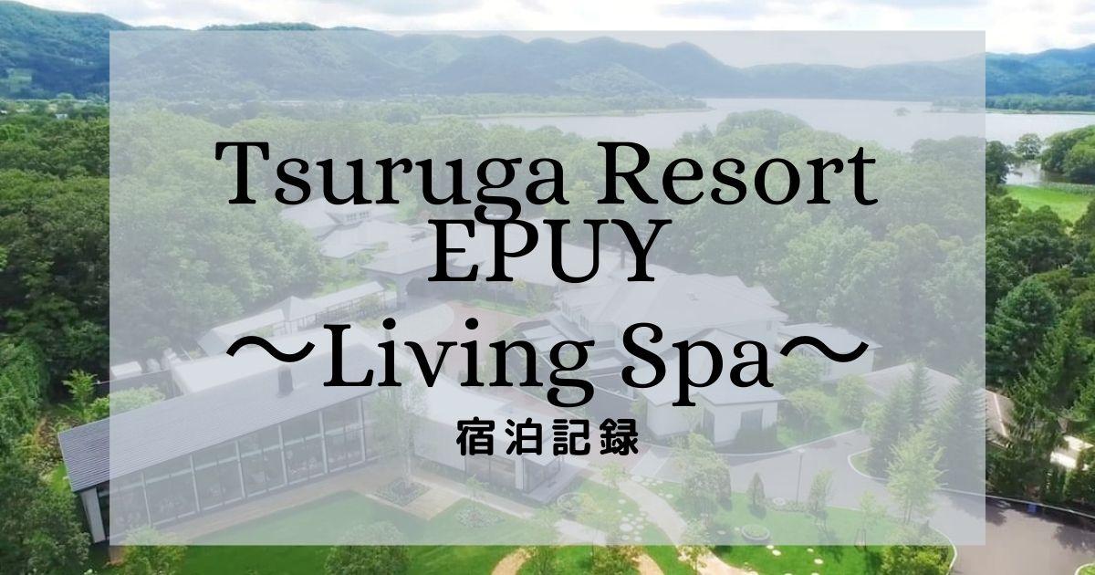【花と緑と食のおいしい3日間】鶴賀リゾート エプイに泊ってきたから共有しとくよ