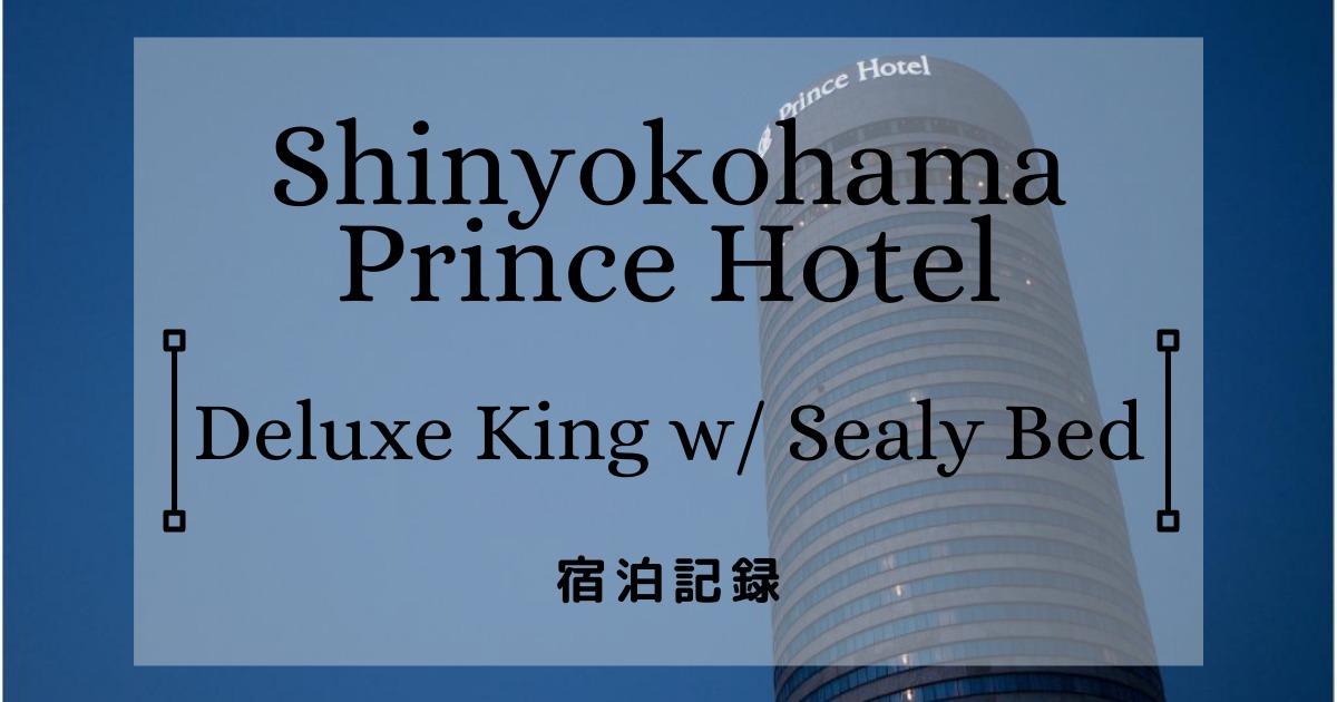 【ビジネスから観光利用まで!】新横浜プリンスホテルに泊まってきたから共有しとくよ