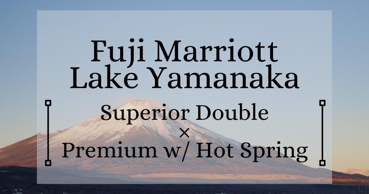 富士マリオットホテル山中湖_スーペリア・温泉付きプレミアム_比較