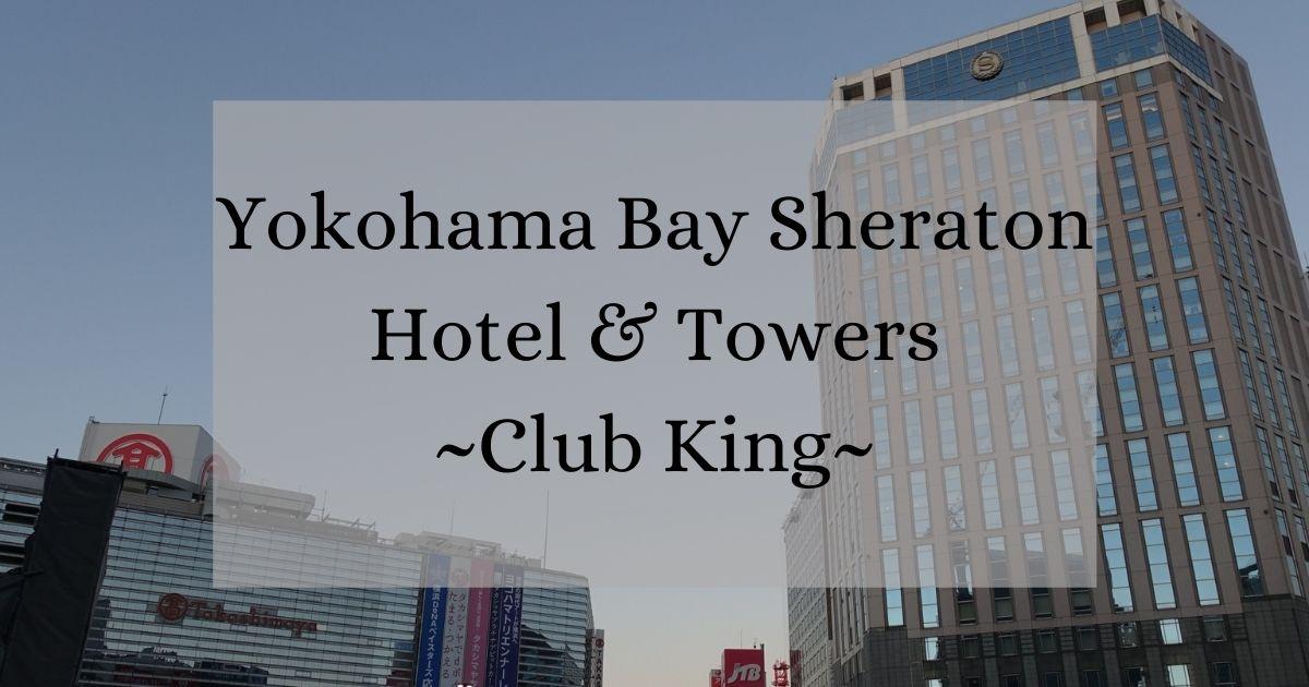 【SPGアメックスの実力も紹介】横浜ベイシェラトンに泊まってきたから共有しとくよ