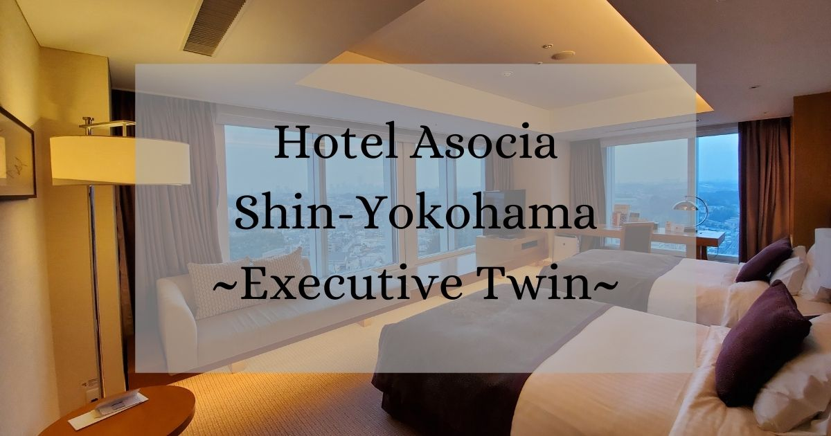 【圧倒的コスパ】ホテルアソシア新横浜に泊まってきたから共有しとくよ